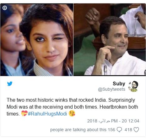 ٹوئٹر پوسٹس @Subytweets کے حساب سے: The two most historic winks that rocked India. Surprisingly Modi was at the receiving end both times. Heartbroken both times. 💝#RahulHugsModi 😘