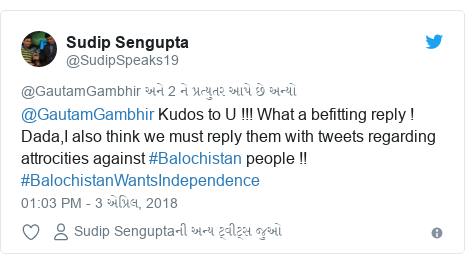 Twitter post by @SudipSpeaks19: @GautamGambhir Kudos to U !!! What a befitting reply ! Dada,I also think we must reply them with tweets regarding attrocities against #Balochistan people !! #BalochistanWantsIndependence