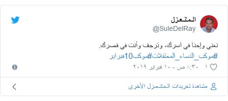 تويتر رسالة بعث بها @SuleDelRay: نغني وإحنا في اسرك، وترجف وأنت في قصرك. #موكب_النساء_المعتقلات#موكب10فبراير
