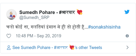 Twitter post by @Sumedh_SRP: चलो कोई ना, गलतियां इंसान से ही तो होती है...#sonakshisinha