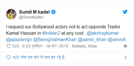 ट्विटर पोस्ट @SumitkadeI: I request our Bollywood actors not to act opposite Traitor Kamal Hassan in #Indian2 at any cost . @akshaykumar @ajaydevgn @BeingSalmanKhan @aamir_khan @iamsrk