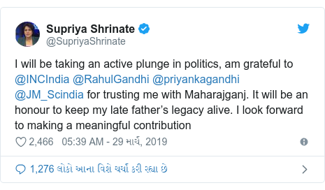 Twitter post by @SupriyaShrinate: I will be taking an active plunge in politics, am grateful to @INCIndia @RahulGandhi @priyankagandhi @JM_Scindia for trusting me with Maharajganj. It will be an honour to keep my late father's legacy alive. I look forward to making a meaningful contribution