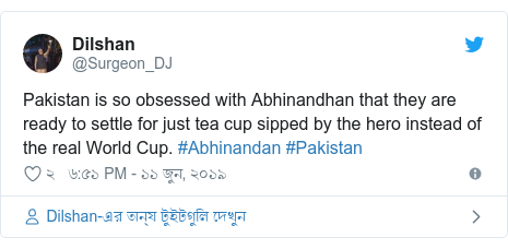 @Surgeon_DJ এর টুইটার পোস্ট: Pakistan is so obsessed with Abhinandhan that they are ready to settle for just tea cup sipped by the hero instead of the real World Cup. #Abhinandan #Pakistan
