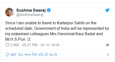 Twitter post by @SushmaSwaraj: Since I am unable to travel to Kartarpur Sahib on the scheduled date, Government of India will be represented by my esteemed colleagues Mrs.Harsimrat Kaur Badal and Mr.H.S.Puri. /2