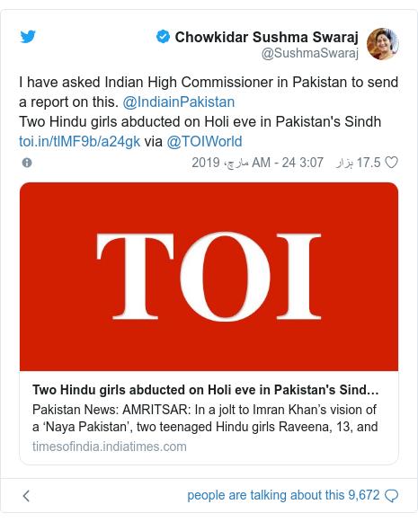 ٹوئٹر پوسٹس @SushmaSwaraj کے حساب سے: I have asked Indian High Commissioner in Pakistan to send a report on this. @IndiainPakistanTwo Hindu girls abducted on Holi eve in Pakistan's Sindh  via @TOIWorld
