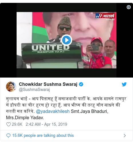 Twitter post by @SushmaSwaraj: मुलायम भाई - आप पितामह हैं समाजवादी पार्टी के. आपके सामने रामपुर में द्रौपदी का चीर हरण हो रहा हैं. आप भीष्म की तरह मौन साधने की गलती मत करिये. @yadavakhilesh Smt.Jaya Bhaduri, Mrs.Dimple Yadav.