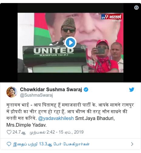 டுவிட்டர் இவரது பதிவு @SushmaSwaraj: मुलायम भाई - आप पितामह हैं समाजवादी पार्टी के. आपके सामने रामपुर में द्रौपदी का चीर हरण हो रहा हैं. आप भीष्म की तरह मौन साधने की गलती मत करिये. @yadavakhilesh Smt.Jaya Bhaduri, Mrs.Dimple Yadav.