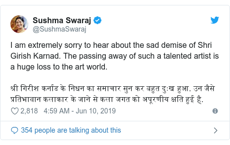 Twitter post by @SushmaSwaraj: I am extremely sorry to hear about the sad demise of Shri Girish Karnad. The passing away of such a talented artist is a huge loss to the art world.श्री गिरीश कर्नाड के निधन का समाचार सुन कर बहुत दुःख हुआ. उन जैसे प्रतिभावान कलाकार के जाने से कला जगत को अपूरणीय क्षति हुई है.
