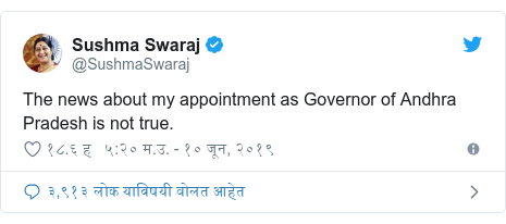 Twitter post by @SushmaSwaraj: The news about my appointment as Governor of Andhra Pradesh is not true.