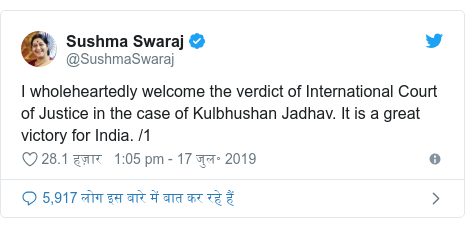ट्विटर पोस्ट @SushmaSwaraj: I wholeheartedly welcome the verdict of International Court of Justice in the case of Kulbhushan Jadhav. It is a great victory for India. /1