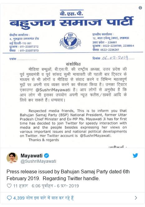 ट्विटर पोस्ट @SushriMayawati: Press release issued by Bahujan Samaj Party dated 6th February 2019.  Regarding Twitter handle.