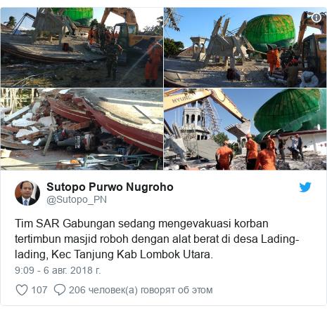 Twitter пост, автор: @Sutopo_PN: Tim SAR Gabungan sedang mengevakuasi korban tertimbun masjid roboh dengan alat berat di desa Lading-lading, Kec Tanjung Kab Lombok Utara.