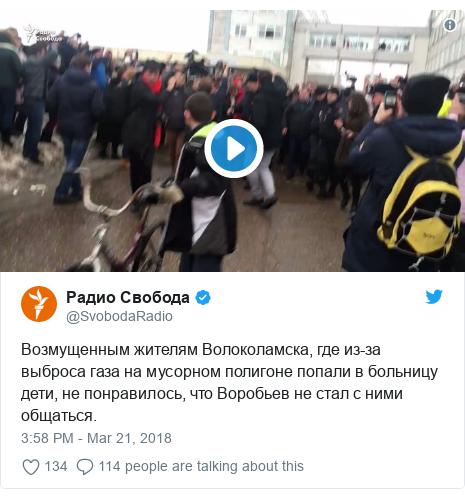 Twitter post by @SvobodaRadio: Возмущенным жителям Волоколамска, где из-за выброса газа на мусорном полигоне попали в больницу дети, не понравилось, что Воробьев не стал с ними общаться.