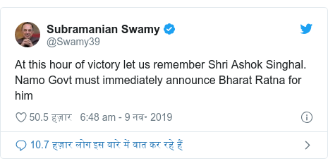 ट्विटर पोस्ट @Swamy39: At this hour of victory let us remember Shri Ashok Singhal. Namo Govt must immediately announce Bharat Ratna for him