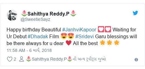Twitter post by @SweetieSayz: Happy birthday Beautiful #JanhviKapoor 💟💟 Waiting for Ur Debut #Dhadak Film 😍😍 #Sridevi Garu blessings will be there always for u dear ♥ All the best 🌟🌟🌟