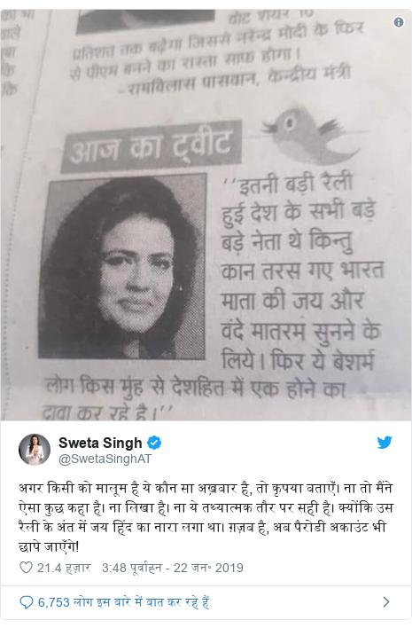 ट्विटर पोस्ट @SwetaSinghAT: अगर किसी को मालूम है ये कौन सा अख़बार है, तो कृपया बताएँ। ना तो मैंने ऐसा कुछ कहा है। ना लिखा है। ना ये तथ्यात्मक तौर पर सही है। क्योंकि उस रैली के अंत में जय हिंद का नारा लगा था। ग़ज़ब है, अब पैरोडी अकाउंट भी छापे जाएँगे!