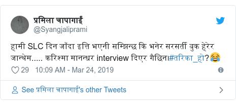 Twitter post by @Syangjaliprami: हामी SLC दिन जाँदा इत्ति भएनी सम्झिन्छ कि भनेर सरसर्ती बुक हेरेर जान्थेम..... करिश्मा मानन्धर interview दिएर गैछिन।#तरिका_हो?😂