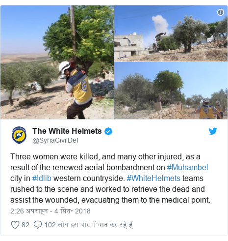 ट्विटर पोस्ट @SyriaCivilDef: Three women were killed, and many other injured, as a result of the renewed aerial bombardment on #Muhambel city in #Idlib western countryside. #WhiteHelmets teams rushed to the scene and worked to retrieve the dead and assist the wounded, evacuating them to the medical point.