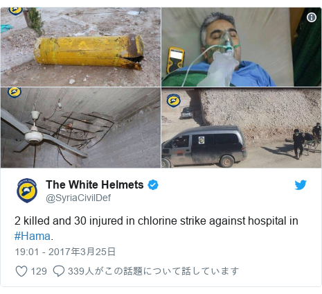 Twitter post by @SyriaCivilDef: 2 killed and 30 injured in chlorine strike against hospital in #Hama.