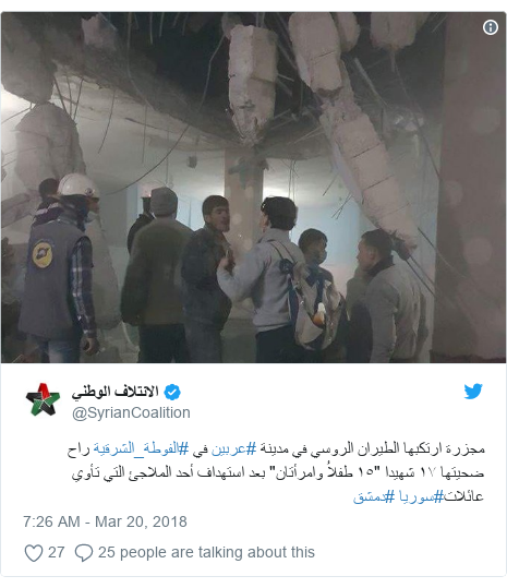 "Twitter post by @SyrianCoalition: مجزرة ارتكبها الطيران الروسي في مدينة #عربين في #الفوطة_الشرقية راح ضحيتها ١٧ شهيدا ""١٥ طفلاُ وامرأتان"" بعد استهداف أحد الملاجئ التي تأوي عائلات#سوريا #دمشق"