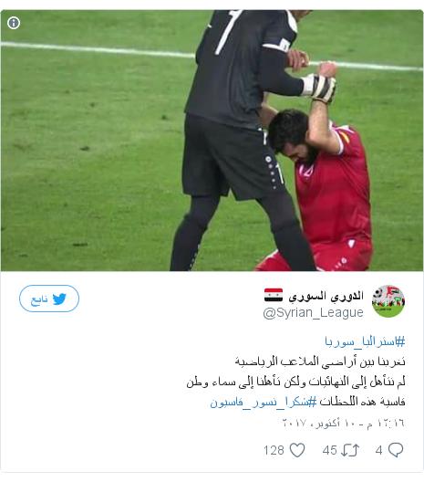 تويتر رسالة بعث بها @Syrian_League: #استراليا_سورياتغربنا بين أراضي الملاعب الرياضية لم نتأهل إلى النهائيات ولكن تأهلنا إلى سماء وطن قاسية هذه اللحظات  #شكرا_نسور_قاسيون pic.twitter.com/j2J7LDv1j4