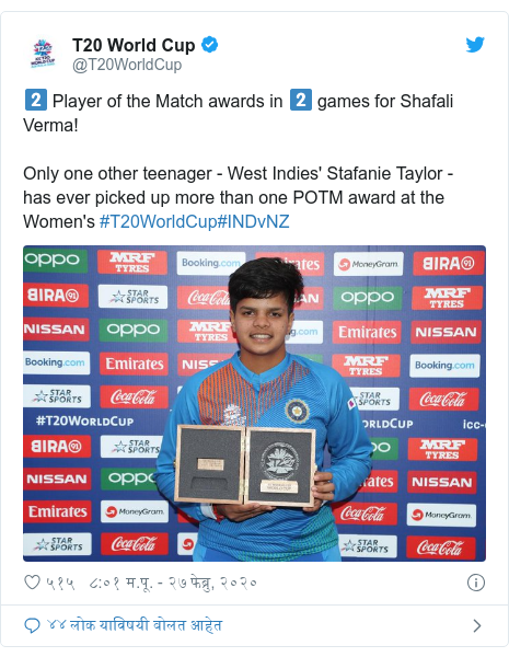 Twitter post by @T20WorldCup: 2️⃣ Player of the Match awards in 2️⃣ games for Shafali Verma!Only one other teenager - West Indies' Stafanie Taylor - has ever picked up more than one POTM award at the Women's #T20WorldCup#INDvNZ