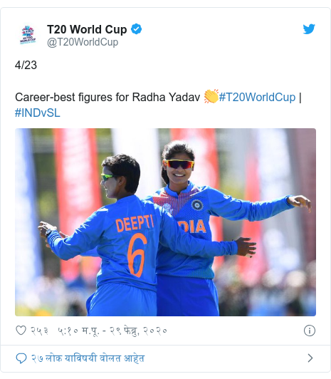 Twitter post by @T20WorldCup: 4/23Career-best figures for Radha Yadav 👏#T20WorldCup   #INDvSL