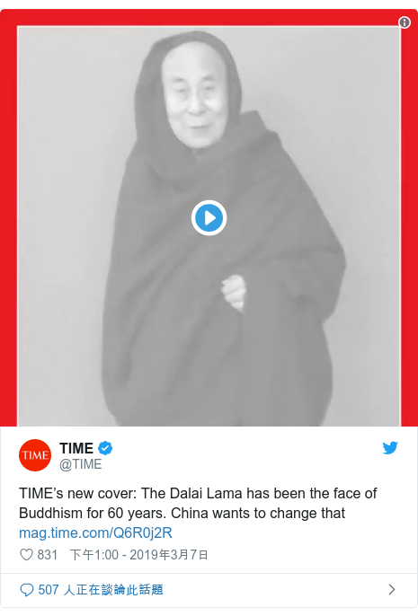 Twitter 用戶名 @TIME: TIME's new cover  The Dalai Lama has been the face of Buddhism for 60 years. China wants to change that