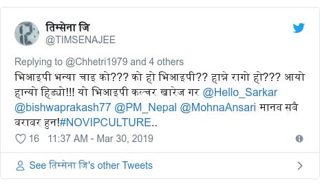 Twitter post by @TIMSENAJEE: भिआइपी भन्या चाइ को??? को हो भिआइपी?? हान्ने रागो हो??? आयो हान्यो हिड्यो!!! यो भिआइपी कल्चर खारेज गर @Hello_Sarkar @bishwaprakash77 @PM_Nepal @MohnaAnsari मानव सबै बराबर हुन!#NOVIPCULTURE..