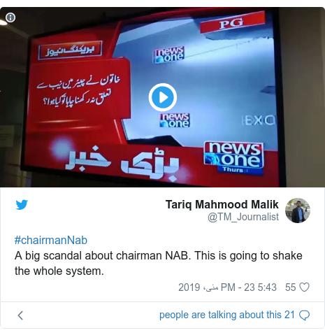 ٹوئٹر پوسٹس @TM_Journalist کے حساب سے: #chairmanNabA big scandal about chairman NAB. This is going to shake the whole system.