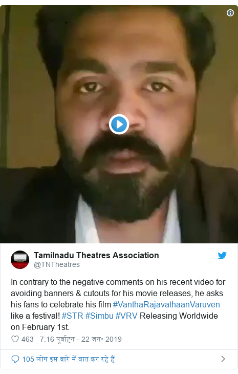 ट्विटर पोस्ट @TNTheatres: In contrary to the negative comments on his recent video for avoiding banners & cutouts for his movie releases, he asks his fans to celebrate his film #VanthaRajavathaanVaruven like a festival! #STR #Simbu #VRV Releasing Worldwide on February 1st.