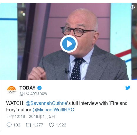 Twitter 用戶名 @TODAYshow: WATCH  @SavannahGuthrie's full interview with 'Fire and Fury' author @MichaelWolffNYC