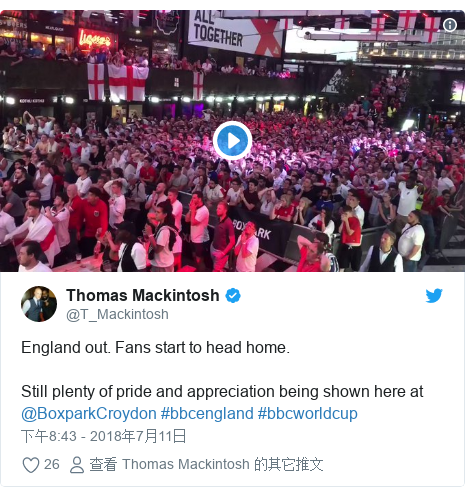 Twitter 用户名 @T_Mackintosh: England out. Fans start to head home. Still plenty of pride and appreciation being shown here at @BoxparkCroydon #bbcengland #bbcworldcup