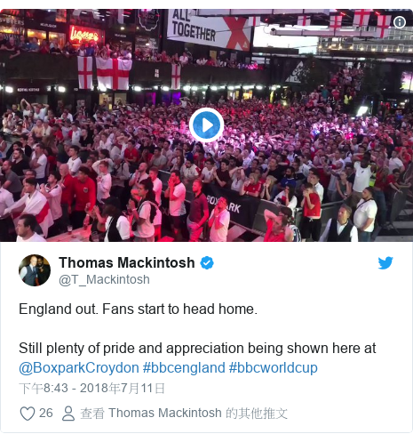 Twitter 用戶名 @T_Mackintosh: England out. Fans start to head home. Still plenty of pride and appreciation being shown here at @BoxparkCroydon #bbcengland #bbcworldcup