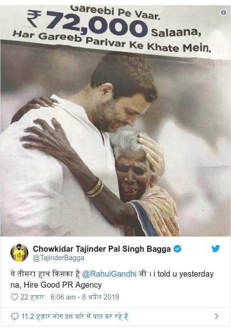 ट्विटर पोस्ट @TajinderBagga: ये तीसरा हाथ किसका है @RahulGandhi जी । i told u yesterday na, Hire Good PR Agency