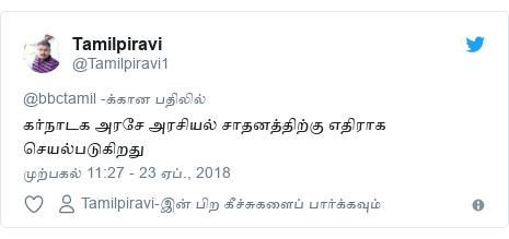 டுவிட்டர் இவரது பதிவு @Tamilpiravi1: கர்நாடக அரசே அரசியல் சாதனத்திற்கு எதிராக செயல்படுகிறது