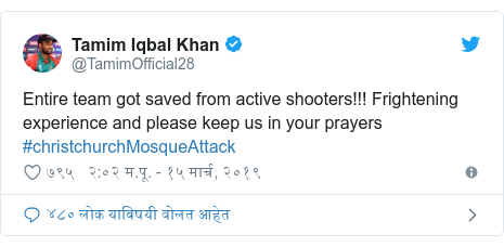 Twitter post by @TamimOfficial28: Entire team got saved from active shooters!!! Frightening experience and please keep us in your prayers #christchurchMosqueAttack