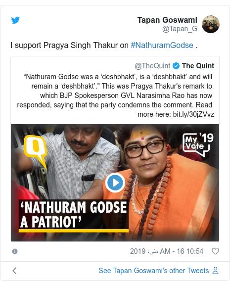 ٹوئٹر پوسٹس @Tapan_G کے حساب سے: I support Pragya Singh Thakur on #NathuramGodse .