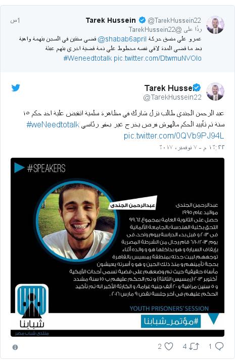 تويتر رسالة بعث بها @TarekHussein22: عبد الرحمن الجندي طالب نزل شارك في مظاهرة سلمية اتقبض علية اخد حكم ١٥ سنة تم تأييد الحكم مالهوش فرص يخرج غير بعفو رئاسي #weNeedtotalk