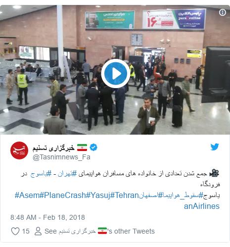 د @Tasnimnews_Fa په مټ ټویټر  تبصره : 🎥 جمع شدن تعدادی از خانواده های مسافران هواپیمای #تهران - #یاسوج  در فرودگاه یاسوج#سقوط_هواپیما#اصفهان#Tehran#Yasuj#PlaneCrash#AsemanAirlines