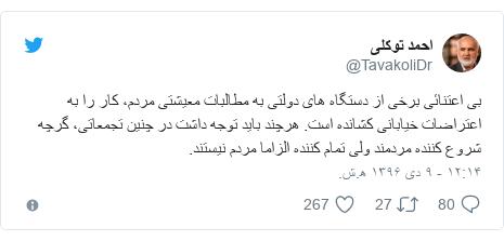 پست توییتر از @TavakoliDr: بی اعتنائی برخی از دستگاه های دولتی به مطالبات معیشتی مردم، کار را به اعتراضات خیابانی کشانده است. هرچند باید توجه داشت در چنین تجمعاتی، گرچه شروع کننده مردمند ولی تمام کننده الزاما مردم نیستند.