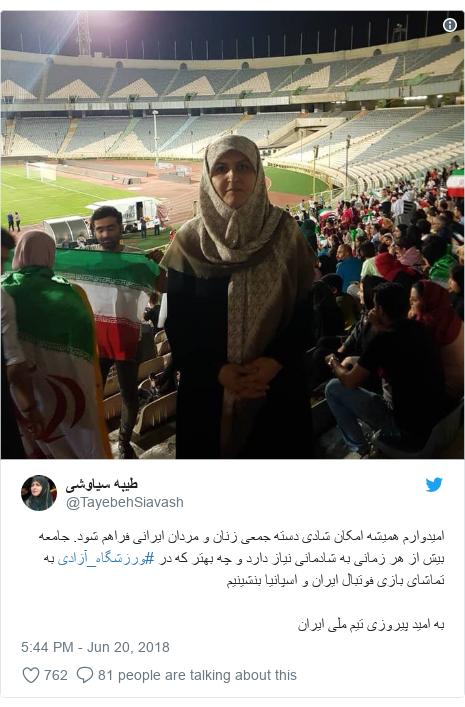 Twitter post by @TayebehSiavash: امیدوارم همیشه امکان شادی دسته جمعی زنان و مردان ایرانی فراهم شود. جامعه بیش از هر زمانی به شادمانی نیاز دارد و چه بهتر که در #ورزشگاه_آزادی به تماشای بازی فوتبال ایران و اسپانیا بنشینیم به امید پیروزی تیم ملی ایران