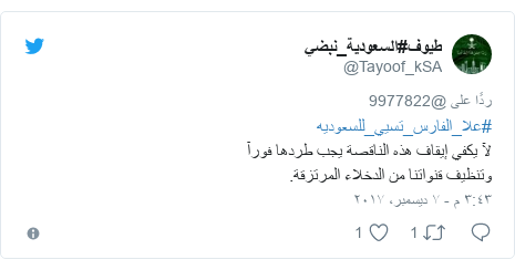 تويتر رسالة بعث بها @Tayoof_kSA: #علا_الفارس_تسيي_للسعوديهلآ يكفي إيقاف هذه الناقصة يجب طردها فورآوتنظيف قنواتنا من الدخلاء المرتزقة.