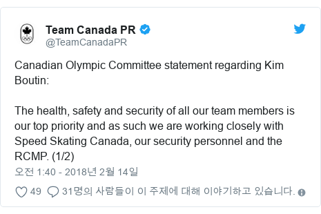 Twitter post by @TeamCanadaPR: Canadian Olympic Committee statement regarding Kim Boutin The health, safety and security of all our team members is our top priority and as such we are working closely with Speed Skating Canada, our security personnel and the RCMP. (1/2)