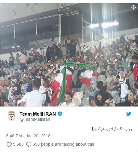 Twitter post by @TeamMelliIran: ورزشگاه آزادی، هماکنون!
