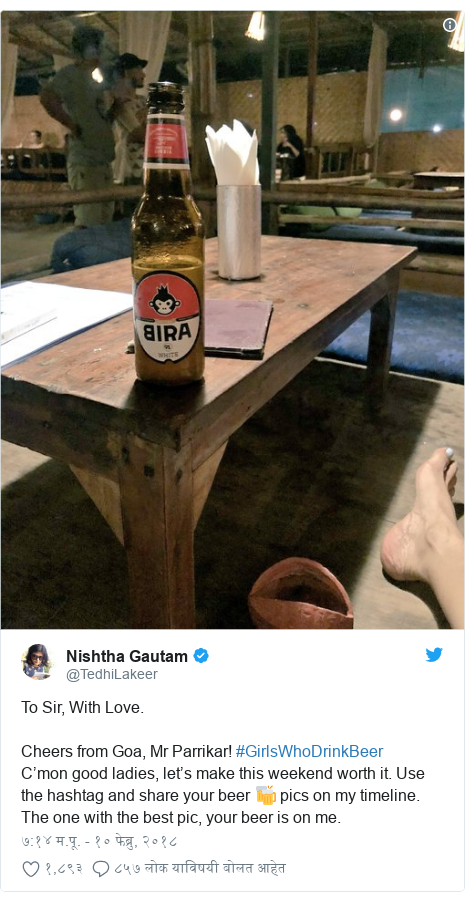 Twitter post by @TedhiLakeer: To Sir, With Love.Cheers from Goa, Mr Parrikar! #GirlsWhoDrinkBeer C'mon good ladies, let's make this weekend worth it. Use the hashtag and share your beer 🍻 pics on my timeline.The one with the best pic, your beer is on me.