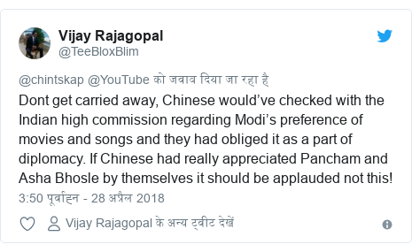 ट्विटर पोस्ट @TeeBloxBlim: Dont get carried away, Chinese would've checked with the Indian high commission regarding Modi's preference of movies and songs and they had obliged it as a part of diplomacy. If Chinese had really appreciated Pancham and Asha Bhosle by themselves it should be applauded not this!
