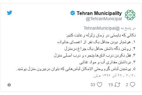 پست توییتر از @TehranMunicipal: ️نکاتی که بایستی در زمان زلزله رعایت کنیم ۱. هوشیار بودن حداقل یک نفر از اعضای خانواده۲. روشن نگه داشتن حداقل یک چراغ درمنزل۳. قفل نکردن درب اتاقها-پنجره و درب اصلی منزل ۴. برداشتن مقداری آب و مواد غذایی۵. پوشیدن لباس گرم وحتی الامکان لباسهایی که بتوان دربیرون منزل پوشید.