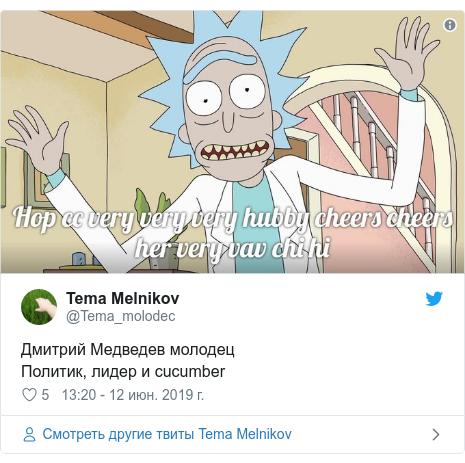 Twitter пост, автор: @Tema_molodec: Дмитрий Медведев молодецПолитик, лидер и cucumber
