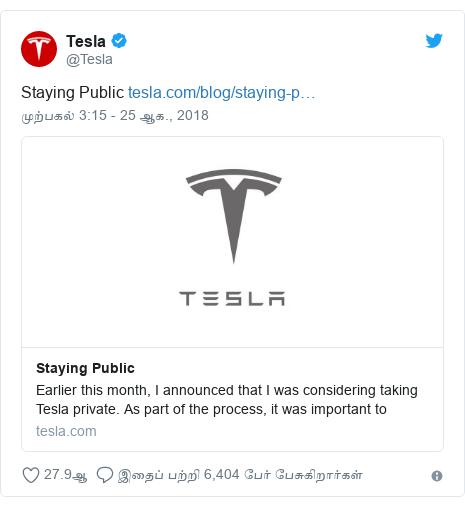 டுவிட்டர் இவரது பதிவு @Tesla: Staying Public